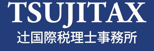 TSUJITAX辻国際税理士事務所